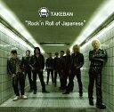 Rock'n Roll of Japanese[CD] / TAKEBAN