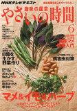 NHK 爱好的园艺蔬菜的时间2013年6月号(杂志)/ NHK出版[NHK 趣味の園芸やさいの時間 2013年6月号 (雑誌) / NHK出版]