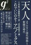 g2 vol.13(2013.May) (講談社MOOK) (単行本・ムック) / 講談社
