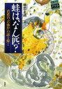 蛙は、なん匹? 芭蕉の「古池や」の謎を解く (中部大学ブックシリーズアクタ) (単行本・ムック) / 鶴田正道/著