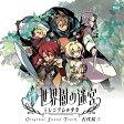 ニンテンドー3DSソフト「新・世界樹の迷宮 ミレニアムの少女」オリジナル・サウンドトラック[CD] / ゲーム・ミュージック