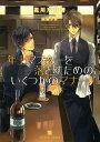 年上マスターを落とすためのいくつかのマナー (CHARADE BUNKO は1-16) (文庫) / 花川戸菖蒲/著