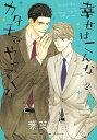 幸せはこんなカタチでやってくる 2 (バーズコミックス ルチルコレクション) (コミックス) / 葉芝真己/著