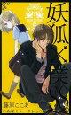 妖狐×僕SS 9 (ガンガンコミックスJOKER)[本/雑誌] (コミックス) / 藤原ここあ/著