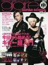グレア・ギター・スクール 入門者のためのギター教室開校! VOL.4 produced by GiG