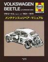 VWビートル&カルマン・ギア1954〜1979メンテナンス&リペア・マニュアル ヘインズ日本語版 / 原タイトル:VW Beetle & K...