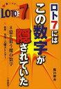 ロト7にはこの数字が隠されていた 8億を狙う魔の数字 (サンケイブックス) (単行本・ムック) / 鮎川幹夫/著