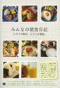 みんなの朝食日記 ふつうの毎日、ふつうの朝食。 (単行本・ムック) / SE編集部/編