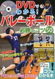DVDでわかる!バレーボール必勝のコツ50 (コツがわかる本) (単行本?ムック) / 山本健之/監修