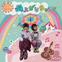 雨上がりシャイン[CD] / 幸美美佳