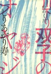 川下り 双子のおやじ (ビームコミックス) (コミックス) / しりあがり寿/著