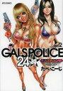 GALS POLICE 24時 2 (ジェッツコミックス) (コミックス) / たべこーじ/著
