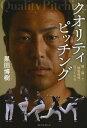 クオリティピッチング[本/雑誌] (単行本・ムック) / 黒田博樹/著