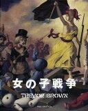 女の子戦争 トレヴァー?ブラウン画集 (PAN) (単行本?ムック) / トレヴァー?ブラウン/著