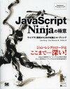 JavaScript Ninjaの極意 ライブラリ開発のための知識とコーディング / 原タイトル:Secrets of the JavaScript Ninja (Programmer's) (..
