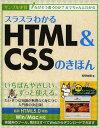 スラスラわかるHTML&CSSのきほん サンプル実習[本/雑誌] (単行本・ムック) / 狩野祐東/著