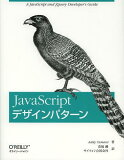 JavaScriptデザインパターン / 原タイトル:Learning Java Script Design Patterns (単行本・ムック) / AddyOsmani/著 豊