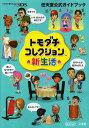 トモダチコレクション新生活 (任天堂公式ガイドブック)[本/...