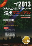 ハローベトナム vol.6(2013) (単行本?ムック) / Chi Minh〕 クラウンライン