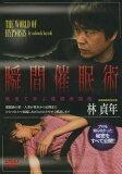 DVD 瞬間催眠術 映像で学ぶ催眠術講座[本/雑誌] (単行本・ムック) / 林貞年
