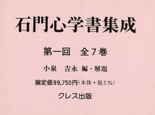 石門心学書集成 第1回 全7巻 7巻セット (単行本・ムック) / 小泉吉永/編・解題