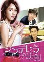 シンデレラの法則 DVD-SET 1 / 洋画