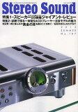 季刊ステレオサウンド No.187(2013年夏号) (単行本・ムック) / ステレオサウンド