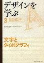 デザインを学ぶ 3[本/雑誌] (単行本・ムック) / 板谷成雄/他著 大里浩二/他著