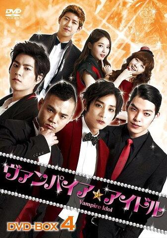 ヴァンパイア☆アイドル DVD-BOX 4 / TVドラマ