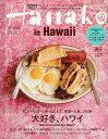 Hanako(ハナコ) 2013年6/27号 【特集】 大好き、ハワイ (雑誌) / マガジンハウス