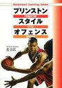 プリンストンスタイルオフェンス / 原タイトル:BASKETBALL'S PRINCETON-STYLE OFFENSE (Basketball Coaching Series) (単行本・ムック) / DerekSheridan/著 塚本鋼平/編訳 佐久本智/監修