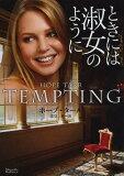 ときには淑女のように / 原タイトル:TEMPTING (マグノリアロマンス) (文庫) / ホープ・タール/著 雪見舞/訳