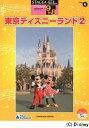 東京ディズニーランド 2 (STAGEA・ELディズニー・シリーズ グレード9〜8級 Vol.6) (楽譜・教本) / ヤマハミュージックパ...