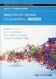 Webクリエイターのためのベーシックデザイン Webデザインの基礎を知る必読書 (DIGITAL DESIGN MASTER SERIES) (単行本・ムック) / ウイネット/編著