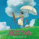 風立ちぬ サウンドトラック[CD] / アニメサントラ...