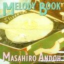 藝人名: M - MELODY BOOK [Blu-spec CD2][CD] / 安藤まさひろ