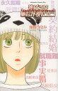 【12月下旬入荷分】 逃げるは恥だが役に立つ 1 (KISS KC)[本/雑誌] (コミックス) / 海野つなみ/著