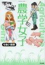 農学女子 (ぶんか社コミックス)[本/雑誌] (コミックス) / そめい吉野/著