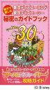 東京ディズニーランド&東京ディズニーシー親子で楽しむ秘密のガイドブック 2013-2014 (三才ムック) (単行本・ムック) / 三才ブックス