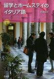 留學とホームステイのイタリア語 (単行本?ムック) / 花本知子/著