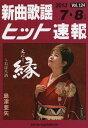楽譜 新曲歌謡ヒット速報 124 (楽譜・教本) / ブレンデュース