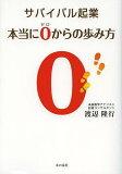 サバイバル起業本当に0からの歩み方 (単行本・ムック) / 渡辺隆行/著
