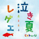 独立音乐 - 泣き夏レゲエ / Coba-U