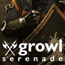 グロウル[CD] / SERENADE