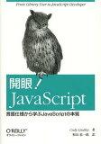 開眼!JavaScript 言語仕様から学ぶJavaScriptの本質 / 原タイトル:JavaScript Enlightenment (単行本・ムック) / CodyLindl