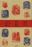 ボズのスケッチ / 原タイトル:The Dent Uniform Edition of Dickens' Journalism.Vol.1:Sketches by Boz and