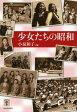 少女たちの昭和 (らんぷの本) (単行本・ムック) / 小泉和子/編