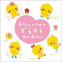 赤ちゃんのための童謡〜0歳から2歳半向け[CD] / キッズ