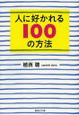 人に好かれる100の方法 (集英社文庫) (文庫) / 植西聰/著