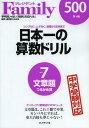 日本一の算数ドリル シンプルに ムダなく 基礎から応用まで 7 (プレジデントFamily) 本/雑誌 (単行本 ムック) / 進学塾VAMOS/監修